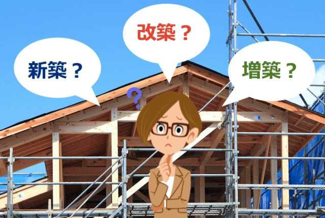 事例でわかる!改築にかかる費用はどれくらい?建築確認申請など必要な手続きも解説