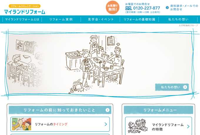大阪のリフォーム・リノベーション会社を徹底比較!厳選12社まとめ