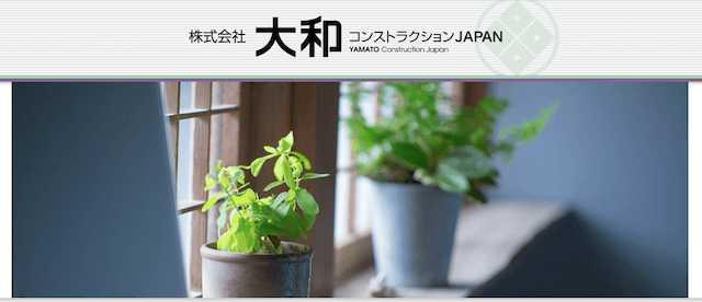 岩手県のリフォーム会社をご紹介!