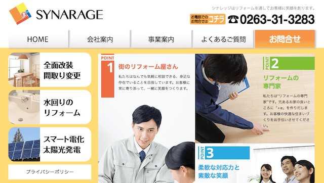 長野県のリフォーム会社を6社ご紹介!