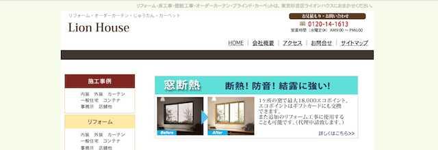 【徹底比較】杉並区で口コミ・評判の高いリフォーム会社10選!