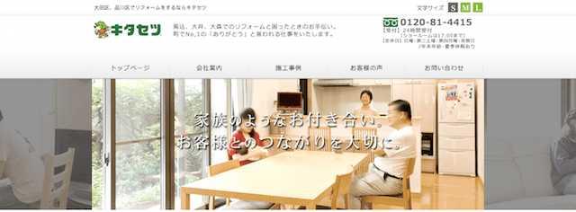 東京都大田区のリフォーム会社おすすめ9社とリフォーム体験談(口コミ・評判)