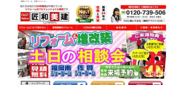 佐賀県のおすすめリフォーム会社8選!口コミやリフォーム事例、補助金制度など!