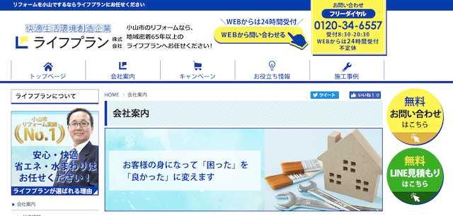 【厳選】栃木県のおすすめリフォーム会社10選!口コミや事例、補助金制度をご紹介!
