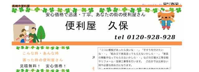 長崎県のリフォーム会社5社をご紹介!
