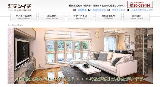 鈴与ホームパル株式会社