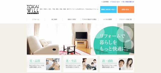 茨城県のおすすめリフォーム会社5社をご紹介!