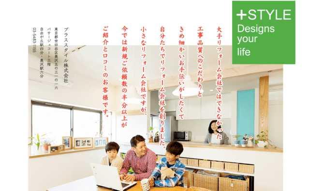 品川区でリフォーム・リノベーションなら!口コミのよい会社など、おすすめ8選