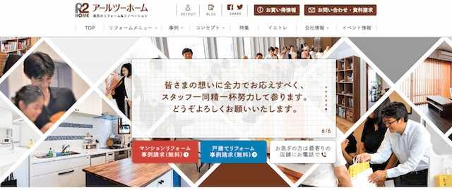 東京都江東区のおすすめリフォーム会社5社の特徴を比較!