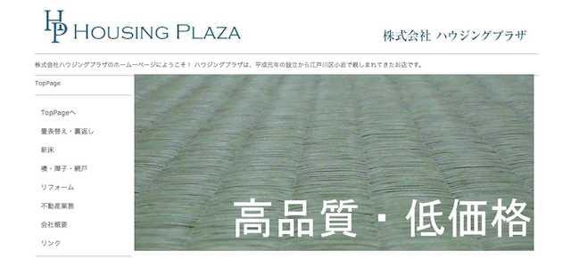 必見!東京都江戸川区のおすすめリフォーム会社10選と体験談(口コミ・評判)
