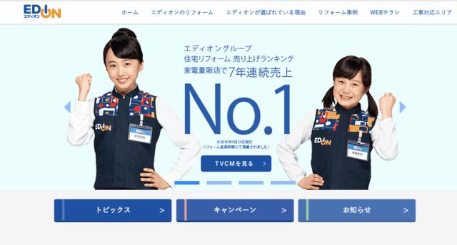 【必見】岡山でおすすめのリフォーム会社10選!口コミやリフォーム事例、補助金制度!