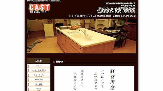 宮崎県でリフォームするのにおすすめな5社をご紹介!