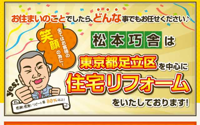 足立区のリフォーム会社10選!口コミや助成金・費用相場情報など!