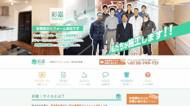 東京都台東区のおすすめリフォーム会社をご紹介!