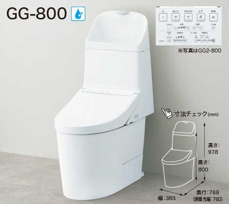 GG/GG-800