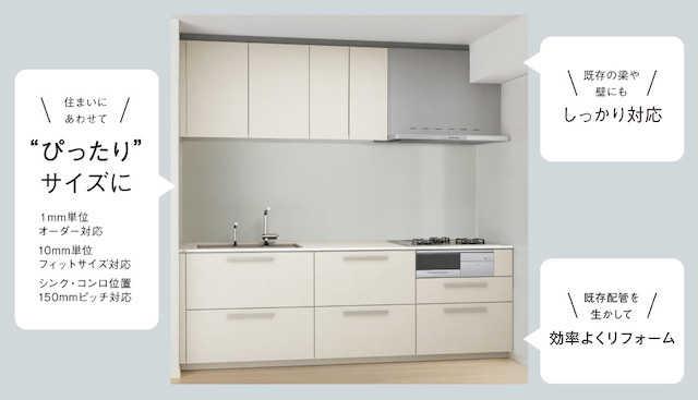 キッチンメーカーによっては、mm単位やcm単位でオーダー可能