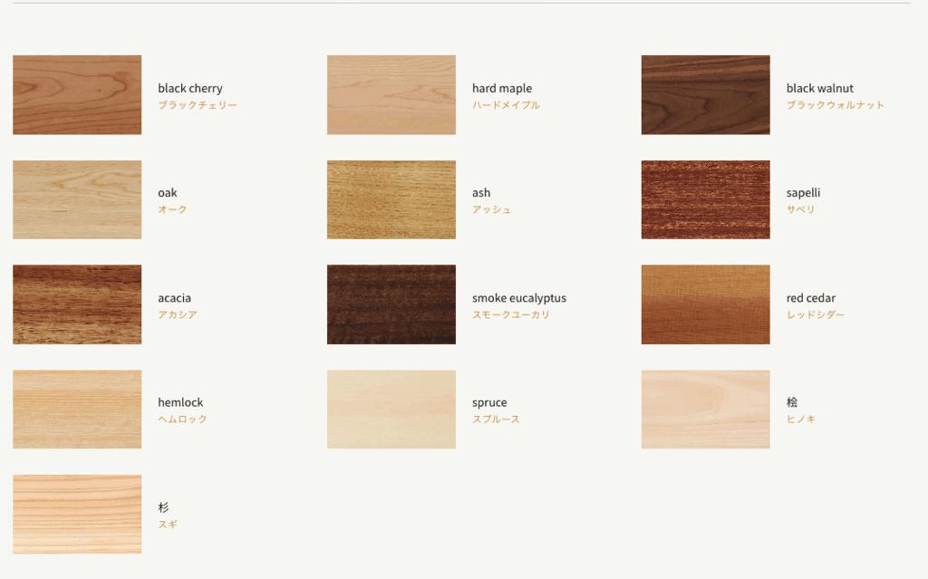 13種類の樹種から選べる「the wall」