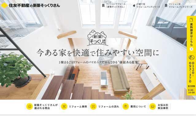 【厳選】三重県のおすすめリフォーム会社10選!口コミや事例をご紹介!