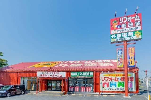 その④:各メーカーの最新商品を実物展示!地域最大級のショールームを計6店舗展開!